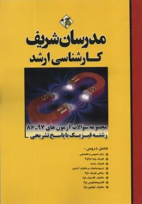 www.payane.ir - سوالات كنكورهاي 89 - 75 مجموعه فيزيك با پاسخ تشريحي
