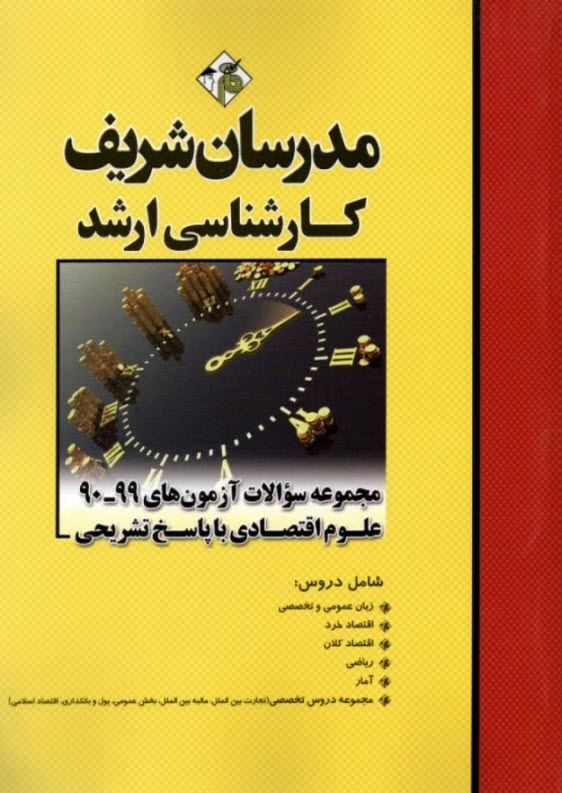 www.payane.ir - مجموعه سوالات كنكورهاي 89-75 رشته علوم اقتصادي با پاسخ تشريحي