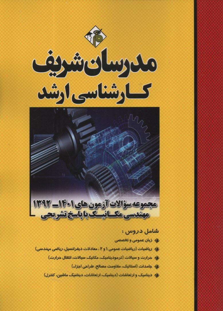 www.payane.ir - مجموعه سوالات كنكورهاي 89 - 78 رشته مهندسي مكانيك با پاسخ تشريحي