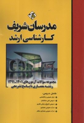 www.payane.ir - مجموعه سوالات كنكورهاي 89 - 81 رشته معماري با پاسخ تشريحي