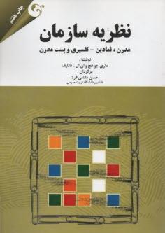 www.payane.ir - نظريه سازمان: مدرن، نمادين - تفسيري و پست مدرن