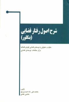 www.payane.ir - شرح اصول رفتار قضايي (اصول بنگلور)