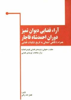 www.payane.ir - آراء قضايي ديوان تميز در دوره احمدشاه قاجار همراه با نگاهي اجمالي به تاريخ تشكيلات قضايي