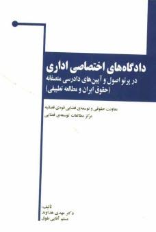 www.payane.ir - دادگاههاي اختصاصي اداري در پرتو اصول و آيينهاي دادرسي منصفانه (حقوق ايران و مطالعه تطبيقي)