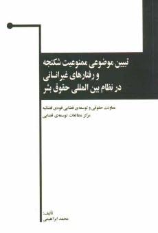 www.payane.ir - تبيين موضوعي ممنوعيت شكنجه و رفتارهاي غيرانساني در نظام بينالمللي حقوق بشر