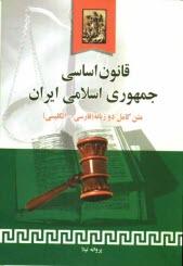 www.payane.ir - قانون اساسي جمهوري اسلامي ايران متن كامل دو زبانه (فارسي - انگليسي)