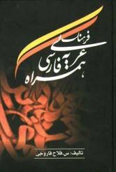 www.payane.ir - فرهنگ عربي به فارسي