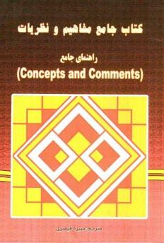 www.payane.ir - كتاب جامع مفاهيم و نظريات (راهنماي جامع Concepts and comments)
