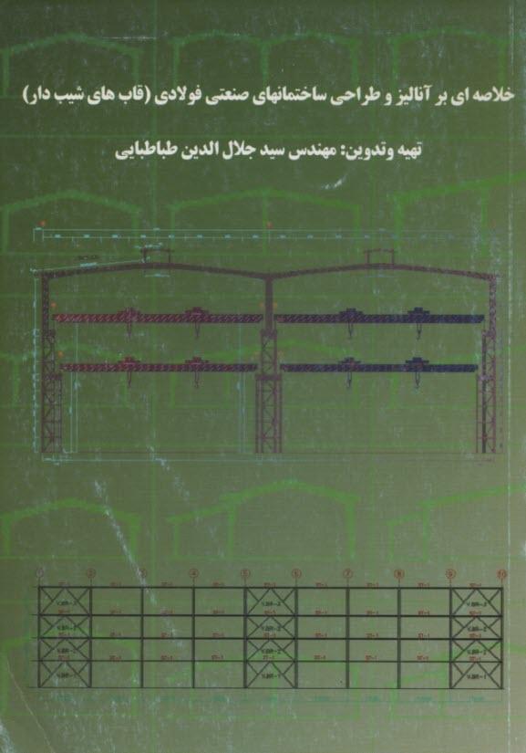 www.payane.ir - خلاصهاي بر آناليز و طراحي ساختمانهاي صنعتي فولادي (قابهاي شيبدار)