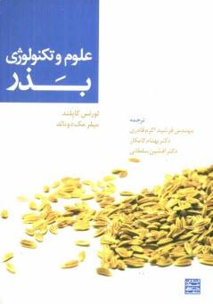 www.payane.ir - علوم و تكنولوژي بذر