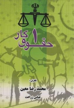www.payane.ir - حقوق كار (1)