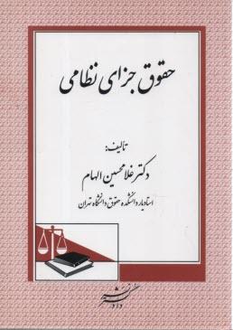 www.payane.ir - حقوق جزاي نظامي