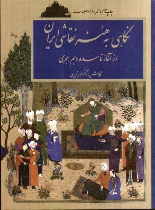 www.payane.ir - نگاهي به هنر نقاشي ايران از آغاز تا قرن دهم هجري