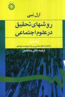 www.payane.ir - روشهاي تحقيق در علوم اجتماعي (نظري - عملي)