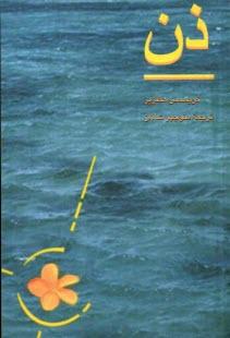 www.payane.ir - ذن