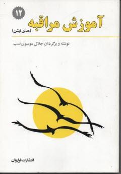 www.payane.ir - پا به پاي آفتاب: گفتهها و ناگفتهها از زندگي امام خميني (س)