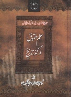 www.payane.ir - علم حقوق در گذر تاريخ: تاريخ حقوق مدني و اتوبيوگرافي علمي