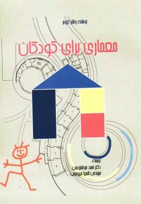 www.payane.ir - معماري براي كودكان