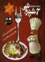 www.payane.ir - آشپزباشي: انواع غذاهاي ايراني و خارجي، دسر، كيك و شيريني