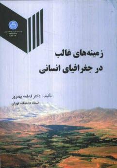 www.payane.ir - زمينههاي غالب در جغرافياي انساني