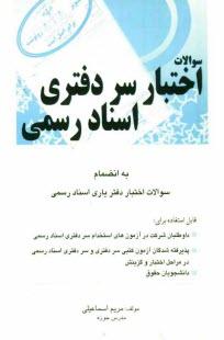 www.payane.ir - سوالات اختبار سردفتري اسناد رسمي به انضمام سوالات اختبار دفترياري اسناد رسمي