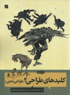 www.payane.ir - كليدهاي طراحي (طراحي ذهني)