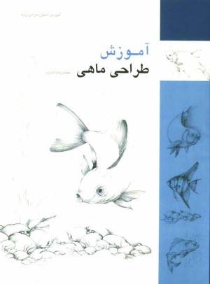 www.payane.ir - آموزش طراحي ماهي