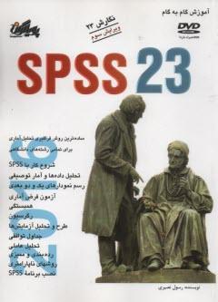www.payane.ir - آموزش گام به گام SPSS