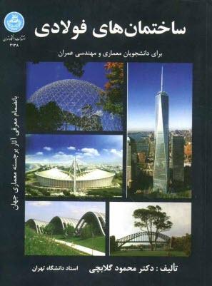 www.payane.ir - ساختمانهاي فولادي: براي دانشجويان معماري و مهندسي عمران