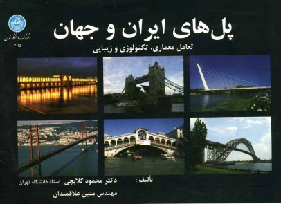 www.payane.ir - پلهاي ايران و جهان: تعامل معماري، تكنولوژي و زيبايي