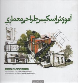 www.payane.ir - آموزش اسكيس طراحي معماري