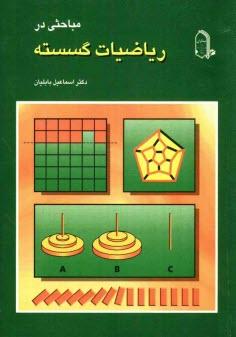 www.payane.ir - مباحثي در رياضيات گسسته