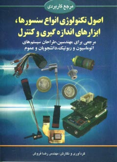 www.payane.ir - اصول تكنولوژي انواع سنسورها، ابزارهاي اندازهگيري و كنترل