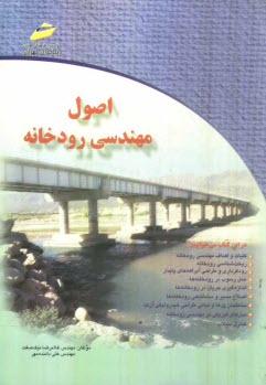 www.payane.ir - اصول مهندسي رودخانه