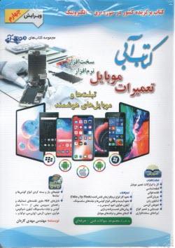 www.payane.ir - كتاب آبي تعميرات موبايل نرمافزار، سختافزار