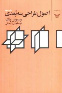 www.payane.ir - اصول طراحي سهبعدي
