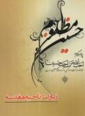 www.payane.ir - زيارت ناحيهي مقدسه همراه با زيارت ناحيهي شهداي كربلا و زيارت عاشورا و دعاي توسل