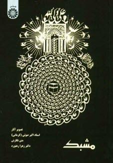 www.payane.ir - مشبك: تصوير آثار استاد اكبر صوتي (كرماني)