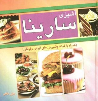 www.payane.ir - آشپزي سارينا (همراه با غذاها و شيرينيهاي ايراني و فرنگي)