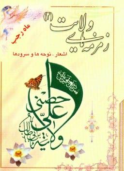 www.payane.ir - زمزمههاي ولايت (2): اشعار - نوحهها - سرودها، ولادت خانم حضرت زهرا (س) و مناسبتهاي ماه رجب