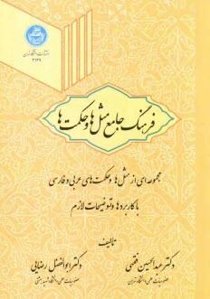 www.payane.ir - فرهنگ جامع مثلها و حكمتها