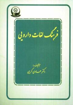 www.payane.ir - فرهنگ لغات دارويي