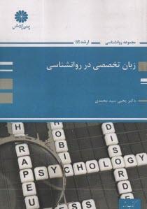 www.payane.ir - زبان تخصصي در روانشناسي