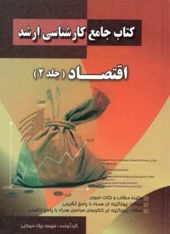 www.payane.ir - كتاب جامع كارشناسي ارشد اقتصاد