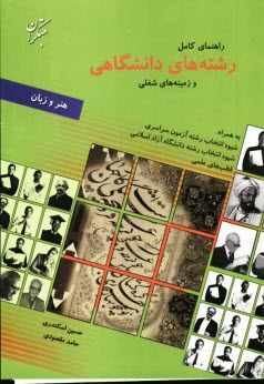 www.payane.ir - راهنماي كامل رشتههاي دانشگاهي و زمينههاي شغلي: گروه هنر و زبان