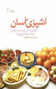 www.payane.ir - آشپزي آسان، يا، چگونه دل همسر خود را به دست آوريد؟