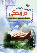 www.payane.ir - كليدهاي كاميابي در زندگي (120 يادآور جهت ازدواج و زندگي موفق)