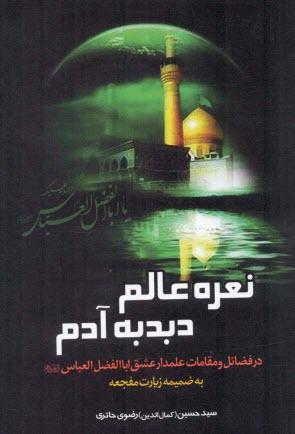 www.payane.ir - نعره عالم، دبدبه آدم: در مقامات و فضائل علمدار عشق حضرت عباس عليهالسلام