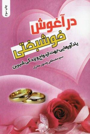 www.payane.ir - در آغوش خوشبختي: يادآورهايي جهت ازدواج و زندگي شيرين