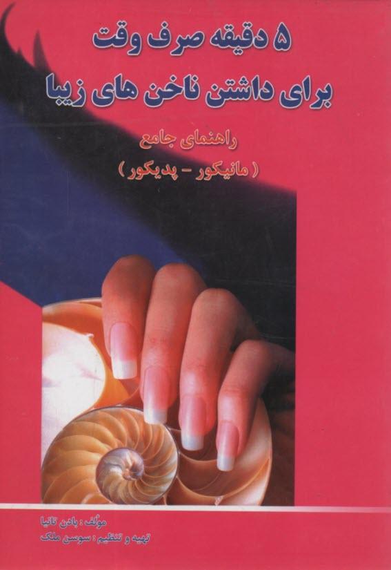 www.payane.ir - 5 دقيقه صرف وقت براي داشتن ناخنهاي زيبا (كتاب جامع مانيكور و پديكور)